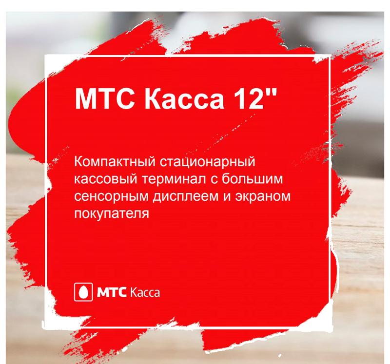 МТС касса 12
